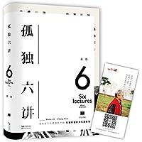 孤独六讲(典藏版)