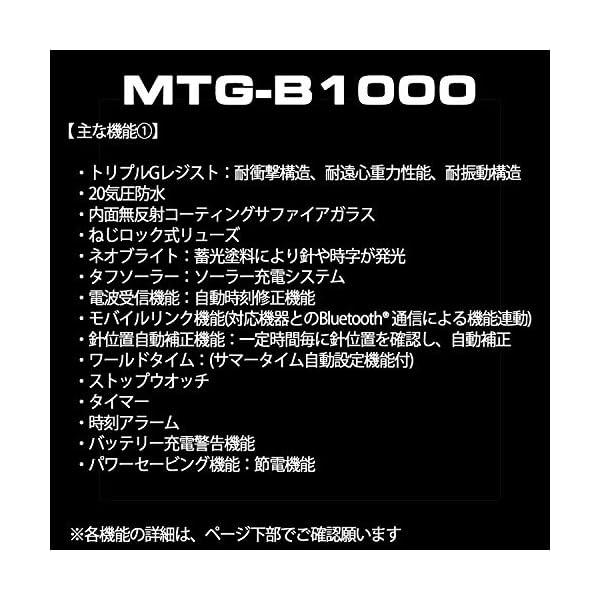 G-Shock [Casio] de CASIO MTG Equipado con Bluetooth de Radio Solar MTG-B1000BD-1AJF Hombres 6
