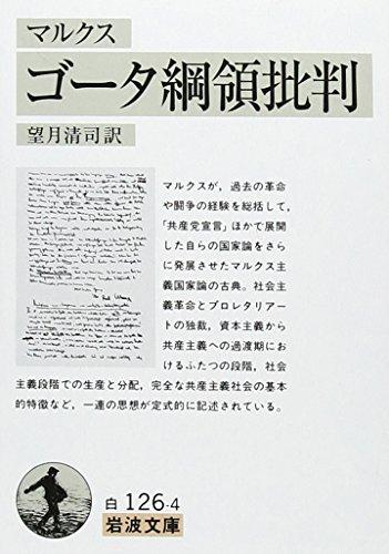 ゴータ綱領批判 (岩波文庫 白 126-4)