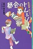 都会のトム&ソーヤ(9) ≪前夜祭(EVE) <内人side>≫ (YA! ENTERTAINMENT)