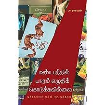 Mandabathil Yaarum Ezhudhi Kodukkavillai: மண்டபத்தில் யாரும் எழுதிக் கொடுக்கவில்லை (Tamil Edition)
