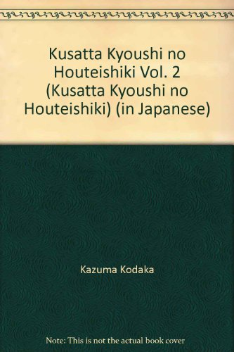 Kusatta Kyoushi no Houteishiki Vol. 2 (Kusatta Kyoushi no Houteishiki) (in Japanese)