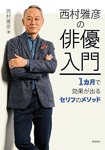 西村雅彦の俳優入門――1カ月で効果が出るセリフのメソッド