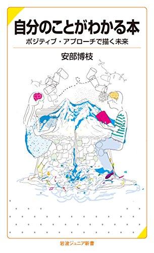 自分のことがわかる本――ポジティブ・アプローチで描く未来 (岩波ジュニア新書)