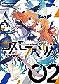 コスモファミリア* (2) (まんがタイムKR フォワードコミックス)