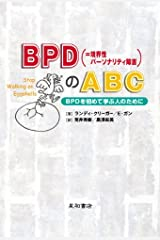 BPD〈=境界性パーソナリティ障害〉のABC―BPDを初めて学ぶ人のために Tankobon Hardcover
