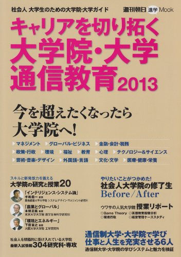 2013 graduate, universities and distance learning open up career - Graduate School University guide for social college students (Weekly Asahi college MOOK) (2012) ISBN: 4022745835 [Japanese Import]
