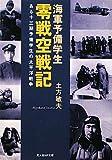 海軍予備学生零戦空戦記―ある十三期予備学生の太平洋戦争 (光人社NF文庫)