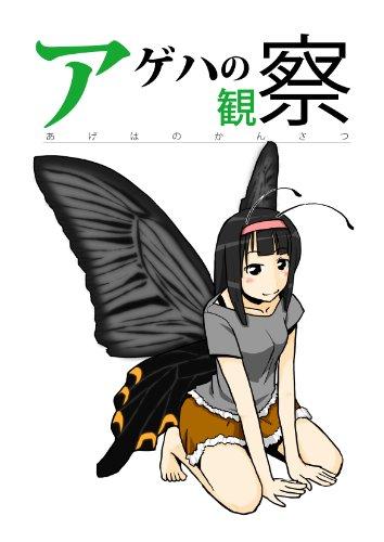 ageha no kansatsu (Japanese Edition)