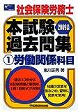 社会保険労務士本試験過去問集〈1〉労働関係科目〈2009年版〉