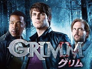 GRIMM/グリム シリーズ