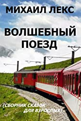 Volshebnyi Poezd [Magic Train] (Russian Edition): Sbornik skazok dlya vzroslykh. Seriya «Razmyshleniya Volshebnika» [Collection of fairy tales for ripe audience. Series