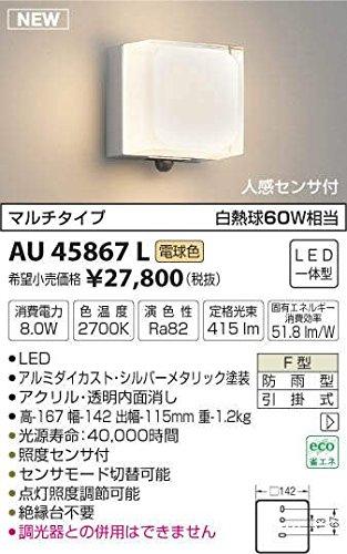 AU45867L 電球色LED人感センサ付アウトドアポーチ灯 B01GCAYP0M, WORLD WATCH MARKET QUANTA:a17e2af9 --- jphupkens.be