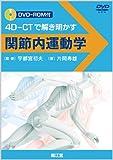 関節内運動学―4D‐CTで解き明かす