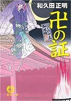 はぐれ十左御用帳 卍の証 (徳間文庫)