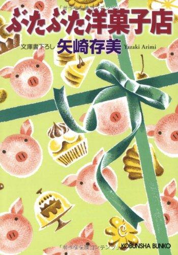 ぶたぶた洋菓子店 (光文社文庫)