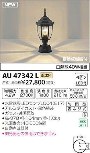 AU47342L コイズミ照明 LED(電球色) 門柱灯 白熱球40W相当 B071P6DCDV 11820
