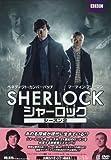[DVD]SHERLOCK/シャーロック シーズン2 [DVD]
