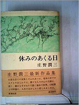 休みのあくる日 (1975年) | 庄野...