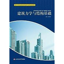 建筑力学与结构基础 (Chinese Edition)