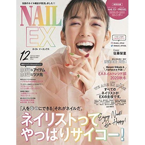 NAIL EX 2020年12月号 表紙画像