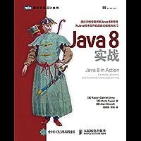 Java 8实战 (图灵程序设计丛书)