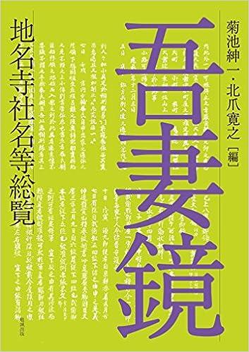 Book's Cover of 吾妻鏡地名寺社名等総覧 (日本語) 単行本 – 2015/5/29