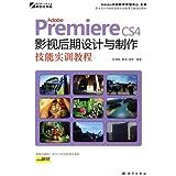 Adobe Premiere CS4 design post production vidéo et des tutoriels de formation des compétences (DVD) (couleur) (Edition Chinois) 2010/5/1 ISBN: 9787030273710