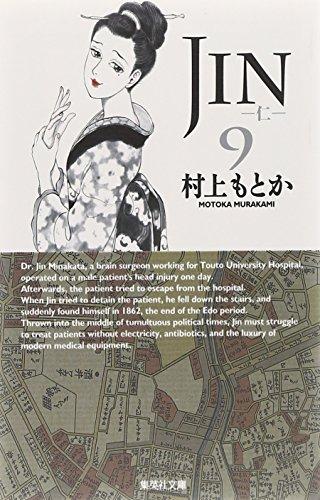 JINー仁ー 9 (集英社文庫 む 10-9)