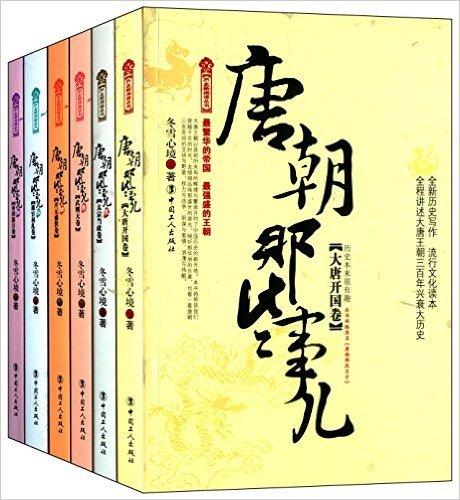 唐朝那些事儿 (1-6) (套装共6册 PDF