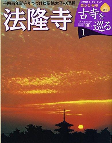 週刊 古寺を巡る 01 法隆寺  千四百年守りつづけた聖徳太子の理想(小学館ウイークリーブック)