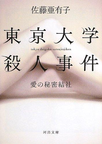 東京大学殺人事件 ---愛の秘密結社 (河出文庫)