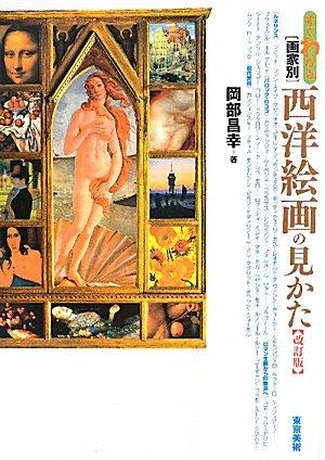Read Online Sugu wakaru gakabetsu seiyō kaiga no mikata ebook
