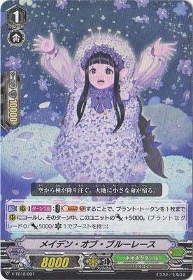 カードファイト!! ヴァンガード V-TD12/007 メイデン・オブ・ブルーレース【ノーマル仕様】