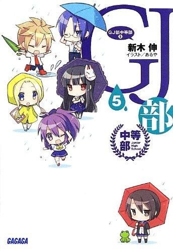 GJ部中等部〈5〉 (ガガガ文庫)