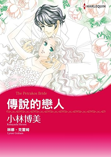Harlequin Comics Chinese Edition By O