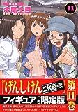 げんしけん 11(二代目の弐) ([特装版コミック])