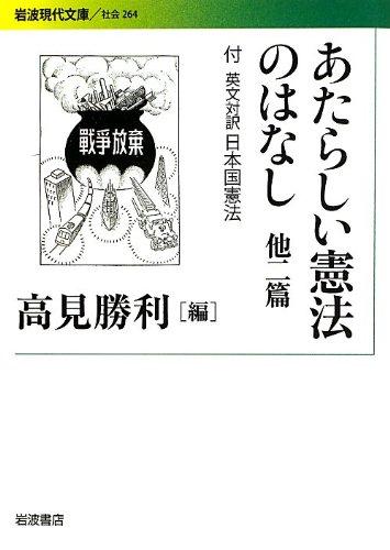 あたらしい憲法のはなし 他二篇――付 英文対訳日本国憲法 (岩波現代文庫)