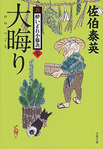 大晦り 新・酔いどれ小籐次(七) (文春文庫)