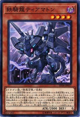 - Yu-Gi-Oh/Iron Dragon Tiamaton (Common) / Structure Deck: Revolver (SD36-JP017) / A Japanese Single Individual Card