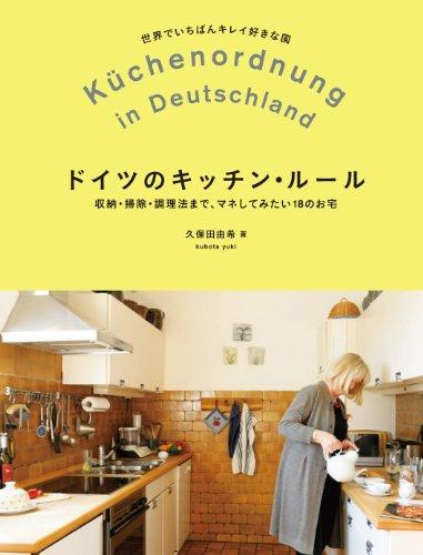 ドイツのキッチン・ルール―収納・掃除・調理法まで、マネしてみたい18のお宅