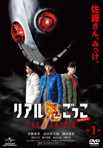 Japanese TV Series - Real Onigokko The Origin Vol.1 [Japan DVD] GNBD-1577