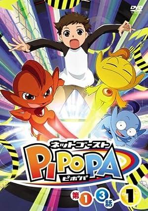 ネットゴーストPIPOPA DVD