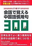 どう使う? 会話で覚える中国語慣用句300