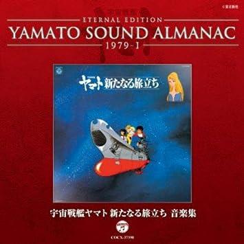 Amazon   YAMATO SOUND ALMANAC ...