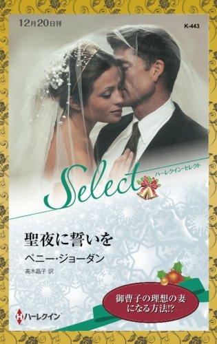 聖夜に誓いを (ハーレクイン・セレクト 【ワイド版】)