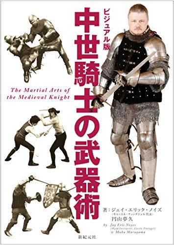 ビジュアル版 中世騎士の武器術(新紀元社)