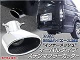 【シードスタイル】オーバルステンマフラーカッター 200系ハイエース対応 インナーブラックメッシュ仕様