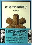 新・遊びの博物誌〈1〉 (朝日文庫)