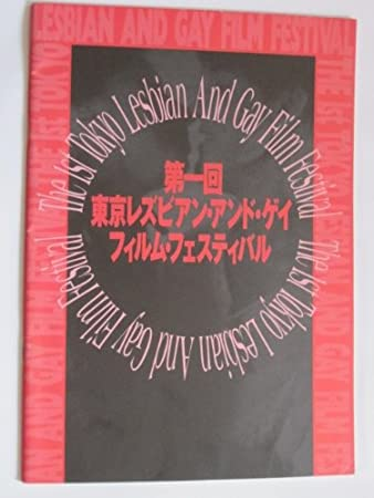 Amazon.co.jp: 1992年 第一回東...